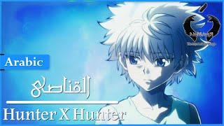 أغنية القناص ! HxH النسخة العربية 2018 (Hunter X Hunter) - الاجنحة الغامضة | The Mysterious Wings