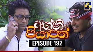 Agni Piyapath Episode 192 || අග්නි පියාපත්  ||  07th MAY 2021 Thumbnail