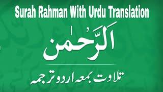 Surah Rahman With Urdu Translation - Qari Syed Sadaqat Ali (HD).
