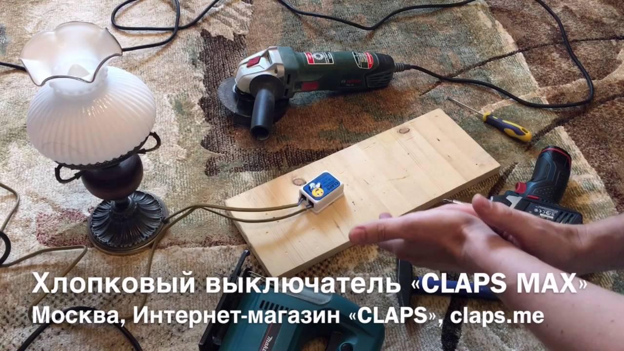Хлопковый выключатель «CLAPS MAX» - проверка, тестирование, демонстрация работы, купить