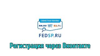 Как зарегистрироваться на СП ( fedsp.com ) через vk. Инструкция.