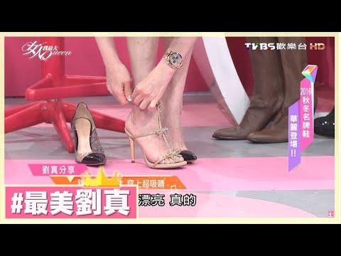 劉真 高跟戰鞋每雙都超美 果真是蜈蚣腳呀!! 女人我最大 20161108