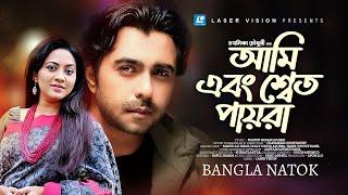 Ami Ebong Shet Payra | Bangla Natok | Chayanika Chowdhury | Apurba, Tarin