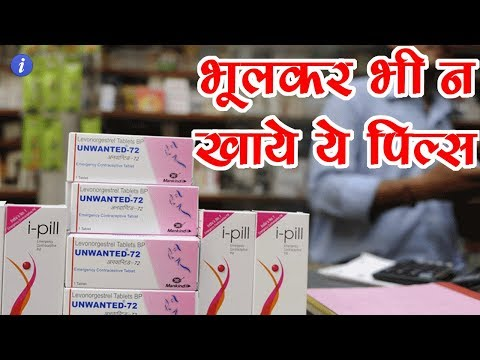 side-effects-of-contraceptive-pills-in-hindi-|-by-ada