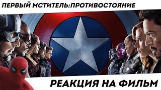 Первый Мститель: Противостояние – Реакция на Фильм | BZEKE