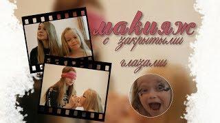 Макияж с закрытыми глазами ЧЕЛЛЕНДЖ Кристина Ташкинова