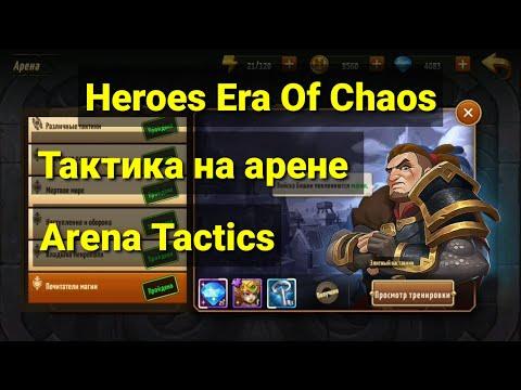 Era Of Chaos Arena Tactic. Прохождение заданий тренеровки Арена 1/ 2