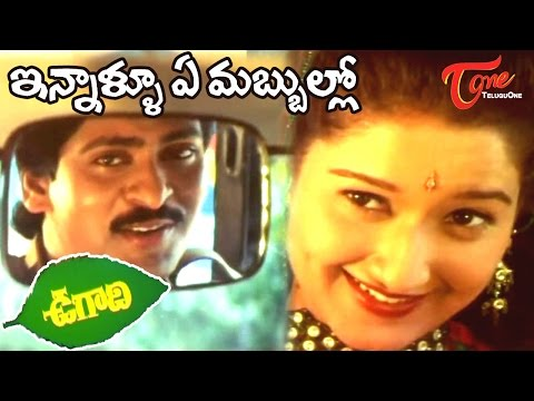 Ugadi Movie Songs | Innallu Ye Mabbullo Video Song | S V Krishna Reddy, Laila