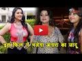 इस फिल्म में अनारा का दिखेगा हॉट लुक | Anara Gupta to be seen in hot look