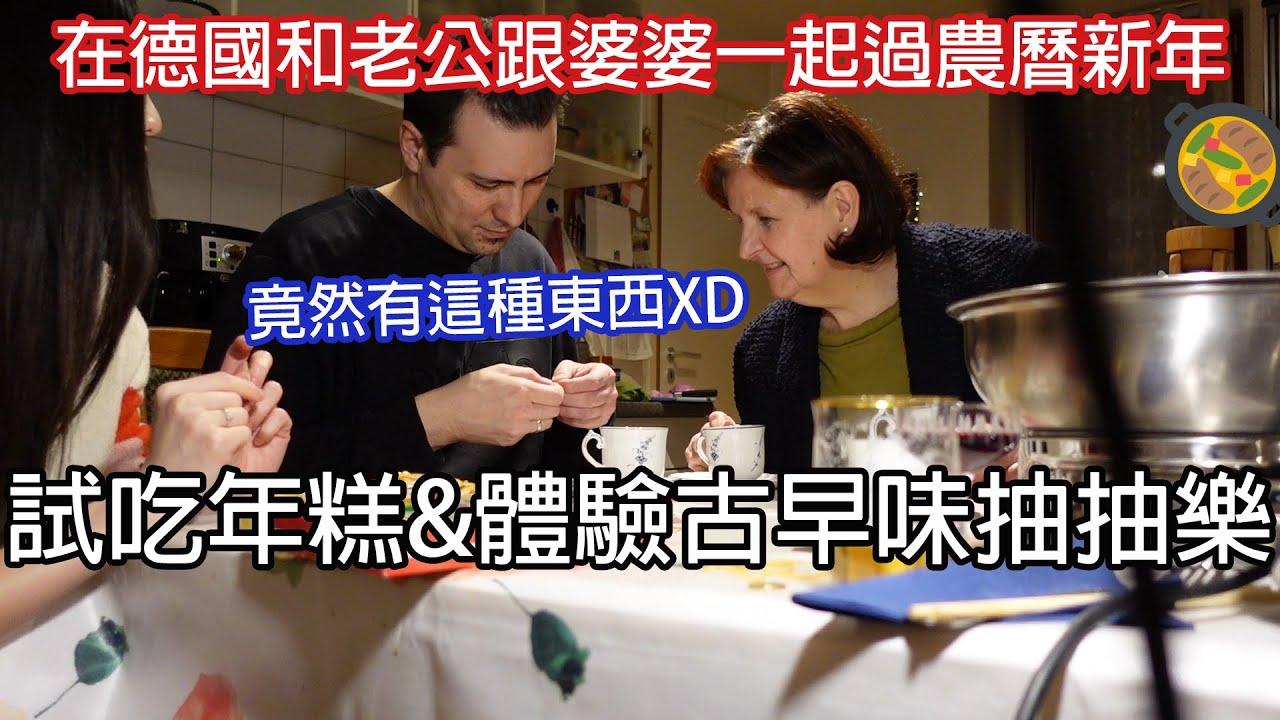 今年在德國吃年夜飯!德國老公和婆婆試吃年糕和體驗古早味抽抽樂XD|Lunar New Year Vlog