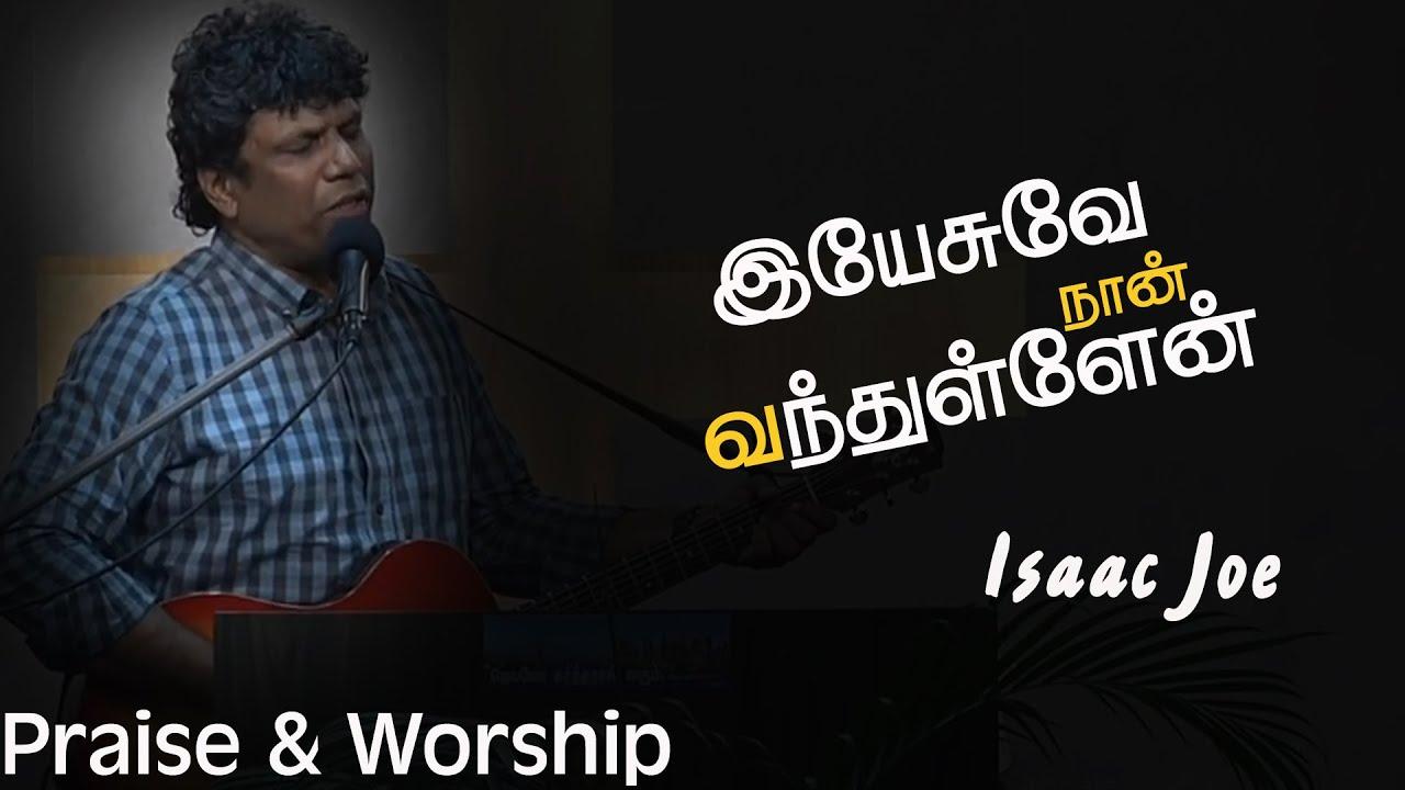 Tamil Praise & Worship   Neerae En Thanjam   Bro  Isaac joe   Tamil Christian Song