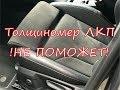 Купить новую машину или б/у? Audi Q3. Покраска под толщиномер.