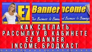 Как сделать рассылку в кабинете EZ Banner Income .Делаем бродкаст