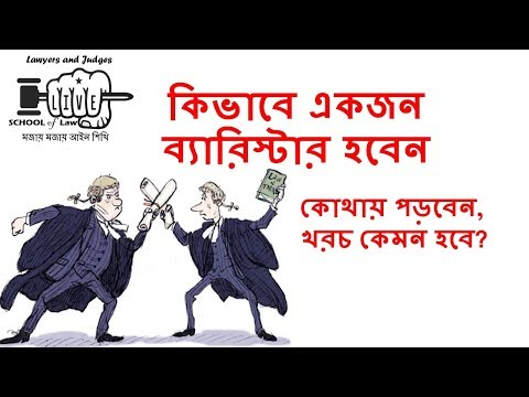 Barrister  l l How to become a Barrister l l Popular Law degree of Britain l l  part 1