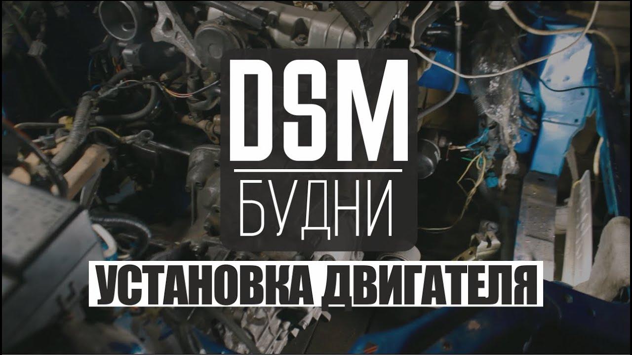 Установка двигателя и коробки в Eclipse - DSM Будни