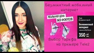 видео Безлимитный интернет отключают по всей России ШОК!!!????????????