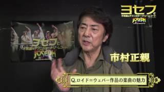 俳優の市村正親さんからコメント動画が届きました。「キャッツ」「オペ...