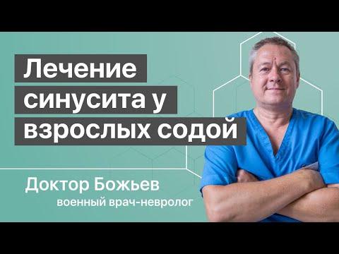 Хронический синусит у взрослых | Лечение синусита у взрослых