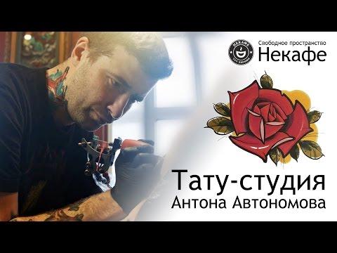 Тату-студия Антона Автономова: интервью с мастерами