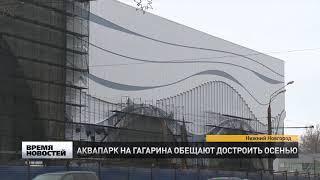 АКВАПАРК БУДЕТ ОСЕНЬЮ