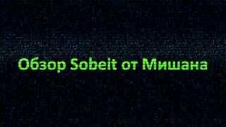 Обзор собеита by [CM]MishaN Samp 0.3z  NEW!!!
