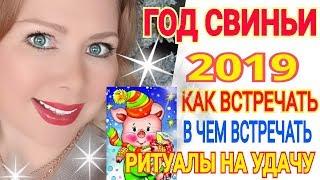 видео В чем встречать Новый год?
