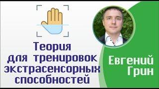 Евгений Грин - Теория для тренировок экстрасенсорных способностей