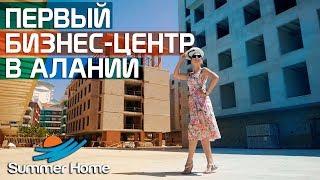 Недвижимость в Турции -Первый бизнес-центр в Алании от  Summer Home