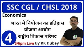 SSC CGL / CHSL INDIAN ECONOMY Lecture-4 By RK DUBEY अर्थव्यवस्था के प्रकार (Types of economies )