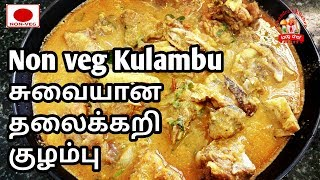 தலைக்கறி குழம்பு | mutton curry | goat head | indian lamb recipes | Thala kari kulambu