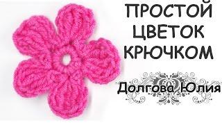 Вязание крючком / Простой цветок // Crochet