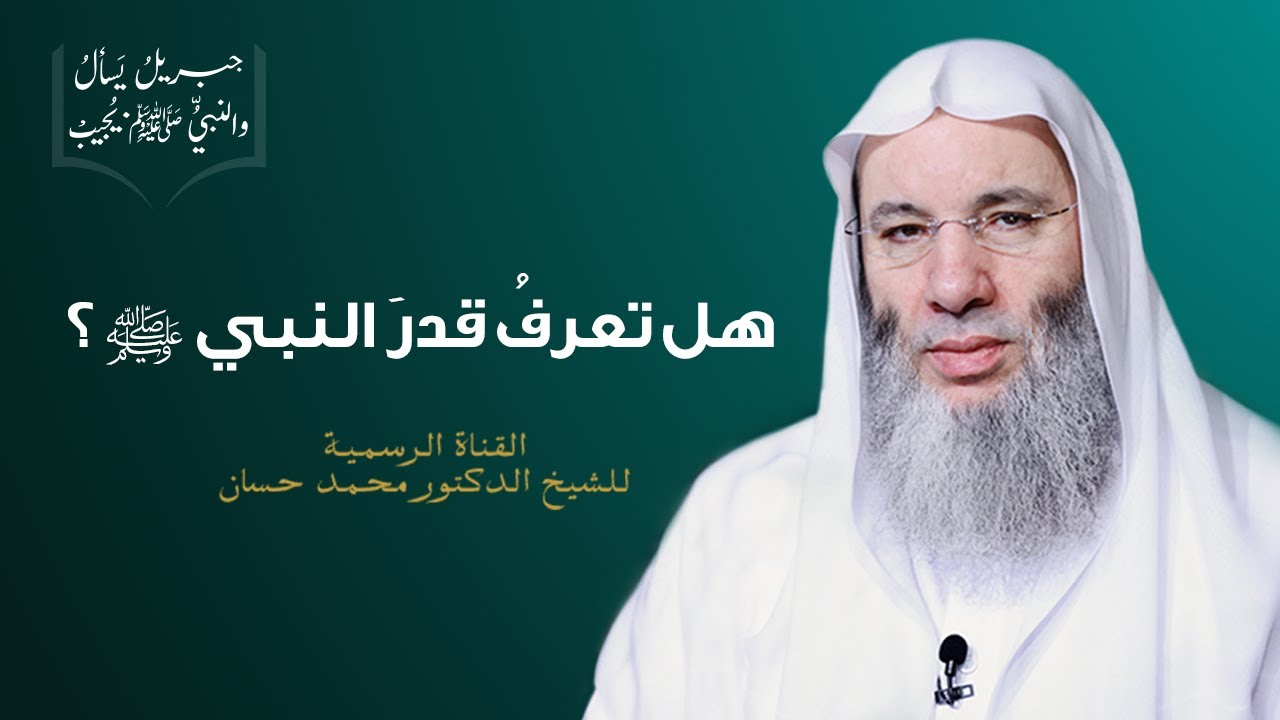 هل تعرف قدر النبي ﷺ | حلقة 8 من برنامج جبريل يسأل والنبي ﷺ يجيب | الشيخ د. محمد حسان