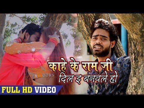 काहे राम जीई बनवले हो ~ #Amit Singhका दर्द गाना Kahe Ke Ram Ji ~ Bhojpuri Superhit Sad Song 2018