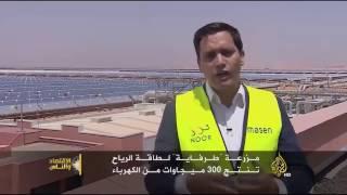 الاقتصاد والناس - المغرب.. تجربة رائدة بإنتاج الطاقة المتجددة
