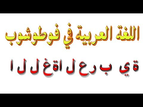 photoshop-حل-مشكلة-اللغة-العربية-في-فوطوشوب
