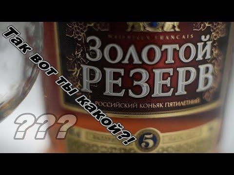 Так вот ты какой Золотой резерв?! Дегустация Российского коньяка.