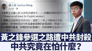 中共懼怕民主 封殺黃之鋒參選香港區議員|新唐人亞太電視|20191030