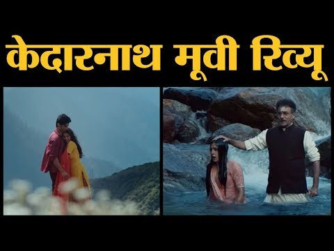 Movie Review Kedarnath | Sushant Singh Rajput | Sara Ali Khan |  Abhishek Kapoor | 7th December