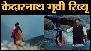 Movie Review Kedarnath | Sushant Singh Rajput | Sara Ali Khan |  Abhishek Kapoor | 7th December