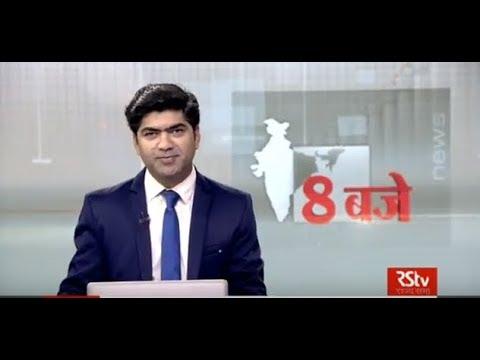 Hindi News Bulletin | हिंदी समाचार बुलेटिन – Oct 21, 2017 (8 pm