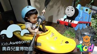 玩湯瑪士小火車!划船 射紙火箭 吹大泡泡 奧森兒童博物館! Thomas Tank Engine Toy Play | 小陶德沛莉 玩具開箱