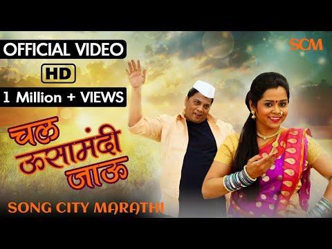 Song City Marathi | Chal Usa Mandi Jau | Official video | New Marathi Song 2018 thumbnail