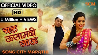 Song City Marathi | Chal Usa Mandi Jau | Official | New Marathi Song 2018