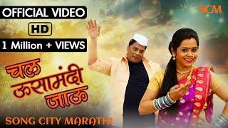 Song City Marathi | Chal Usa Mandi Jau | Official | New Marathi Song 2018