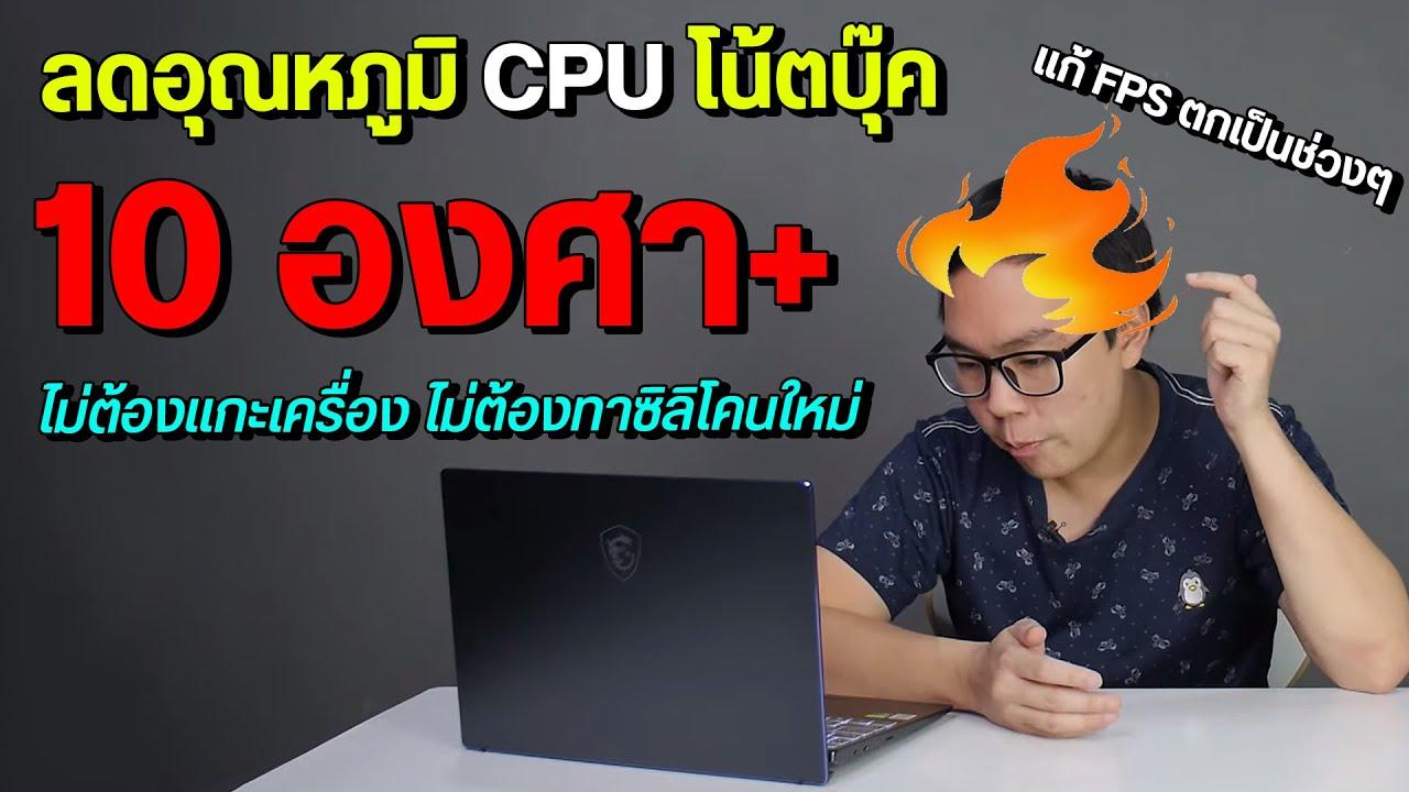 วิธีลดอุณหภูมิ CPU โน้ตบุ๊ค แบบไม่ต้องแกะเครื่อง ลดความร้อนได้ 10 องศา+ แก้เกมแลค FPS ตก
