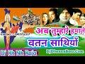 Ab Tumhare Hawale Watan Sathiyo - Dj Desh Bhakti Song - Dialogue Mix - Dj Rk Nk Raja