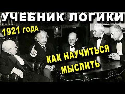 Учебник ЛОГИКИ 1921 года - КАК НАУЧИТЬСЯ МЫСЛИТЬ - НАУКА И ШКОЛА