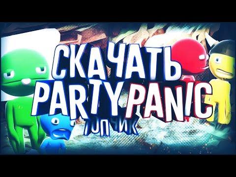 Скачать Party Panic игру на компьютер