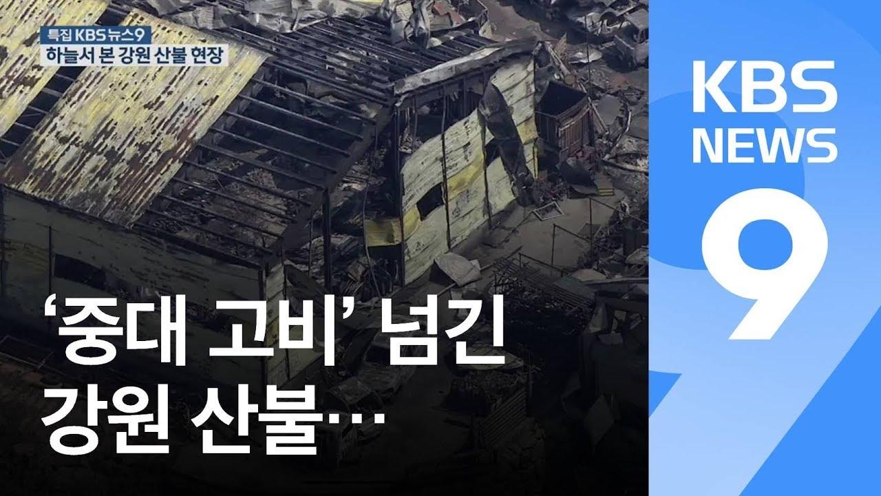 7de0f16b4ca 중대고비' 넘긴 강원 산불…하늘서 본 피해지역 모습은? / KBS뉴스(News ...