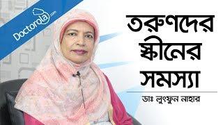 তরুণদের ত্বকের সমস্যা | Skin Problem Solution Bangla | Treatment of Skin Diseases |